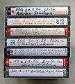 Bit, byte, gebissen– Mitschnitte mehrerer Sendungen auf Cassette.jpg