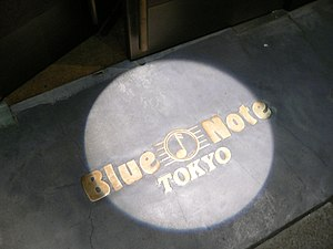 Blue Note Tokyo - Image: Blue Note (Tokyo)