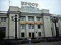 Brest Train Station - panoramio.jpg