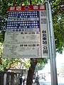 Bus stop of Sindian Bus on Gongyuan Road, Taipei City 20100608.jpg
