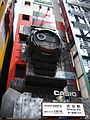 CASIO Giant G-SHOCK in Shibuya 2007 (1045450349).jpg