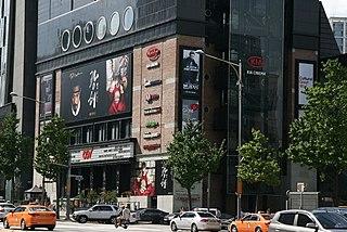 CJ CGV South Korean movie theater chain
