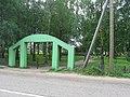 Cherevkovo village, Russia - panoramio (17).jpg