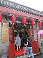 China IMG 4102 (29451991710).jpg