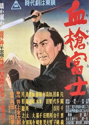 Chiezō Kataoka - Chiezō Kataoka in the poster for Bloody Spear at Mount Fuji (1955).