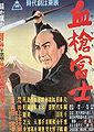 Chiyari Fuji poster.jpg