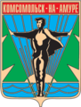 Coat of Arms of Komsomolsk-na-Amure (Khabarovsk kray) (1967).png