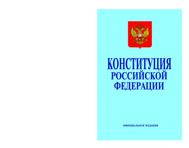 Russian Federation Constitutions 91