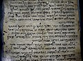 Dead Sea Scroll 175, Testimonia, from Qumran Cave 4. The Jordan Museum, Amman.jpg