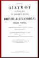 Didym-Alexandrinus.png