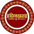 Divya Dhara Tv.jpg