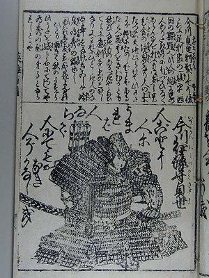 Imagawa Sadayo - Image: Eiyū Hyakunin Isshu, Imagawa Sadayo