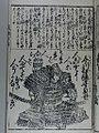 Eiyū Hyakunin Isshu, Imagawa Sadayo.jpg