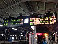Electronic signage on platform 5 & 6 of Kokura Station.JPG