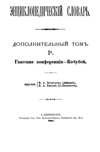 File:Encyclopedicheskii slovar dopoln tom 1 a.djvu
