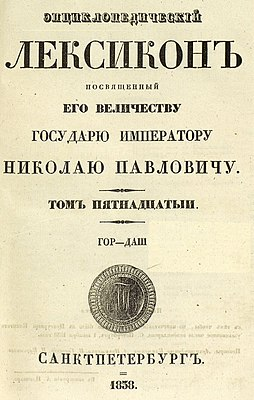 Entsiklopedicheskiy Leksicon by Pluchart Vol 15 (000-005) title page.jpg