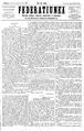 Federațiunea 1870-02-25, nr. 17.pdf