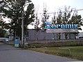 Feromix Kft. - panoramio.jpg