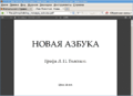 Firefox 16.0b2.PDF Viewer.ru.tolstoy nazb.clearlooksclassic.png