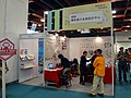 Fullon & NARL-CIC booth, Taipei IT Month 20181201a.jpg