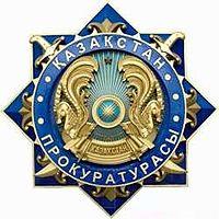 прокуратура википедия казакша