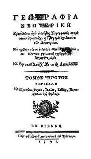 <i>Geographia Neoteriki</i> book by Grigorios Konstantas