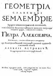 Първата книга на гражданска азбука - 1708 г.