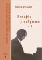 Georg Miretsky TOM-1 'Kantata =Wolyn-43='.pdf