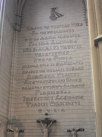 Cathedral  Letters