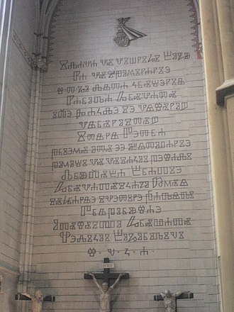 Glagolitic script - Glagolitic script in the Zagreb Cathedral