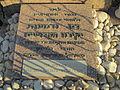 Globoke Ghetto holocaust memorial in Holon cemetery (1).JPG