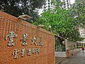 HK 北角半山 North Point Mid-Levels 雲景道 41 Cloud View Road 雲景大廈 Glen Circuit name sign n lamp spotlight Apr-2014.JPG