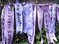 HK Admiralty Tamar Square Ribbon message 002 Purple 9-Sept-2012.JPG