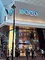 HK CWB 銅鑼灣 Causeway Bay 東角道 East Point Road near SOGO department store April 2020 SS2 08.jpg