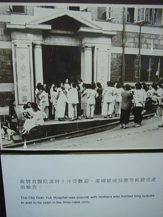 Old Tsan Yuk Maternity Hospital - A picture showing people waiting outside Old Tsan Yuk Hospital.