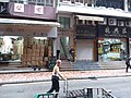 HK SW 上環 Sheung Wan 永樂街 Wing Lok Street August 2019 SSG 14.jpg