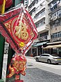 HK SW 上環 Sheung Wan 皇后大道西 Queen's Road West shop 紙品店 paper products red 農曆新年 Chinese New Year January 2021 SS2 07.jpg