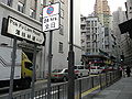 HK Sai Ying Pun 西區裁判法院 Western Magistracy Pokfulam Road sign.jpg