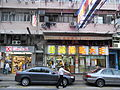 HK San Po Kong 仁愛街 Yan Oi Street 彩虹樓 Choi Hung Building Circle K shop evening.JPG