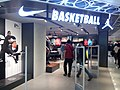 HK Sheung Shui 上水廣場 Landmark North shop Basketball sports clothing Jan 2017 Lnv2.jpg
