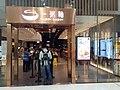 HK TKL 調景嶺 Tiu Keng Leng 景嶺路 King Ling Road 都會駅 MetroTown mall shop 一粥麵 Super Super Restaurant November 2019 SS2 02.jpg