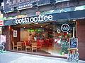 HK TST East New Mandarin Plaza Bar Street Cotti Coffee.JPG