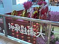 HK Tai Po Mega Mall 大埔超級城 name sign fence Jan-2013.jpg