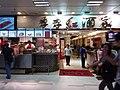 HK Tuen Mun New Town Commercial Arcade Waldorf Avenue shop Sept 2018 SSG Kwai Kwai Red Restaurant (1).jpg