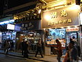 HK Wan Chai 春園街 Spring Garden Lane night Chow Chiu noodle shop.jpg
