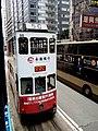HK Wan Chai 軒尼詩道 Hennessy tram 56 body ads Wing Lung Bank Nov 2016 Lnv2.jpg