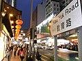 HK Yuen Long 元朗 Kau Yuk Road 教育路 night.jpg