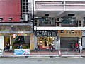 HK tram view 灣仔 Wan Chai 軒尼斯道 Hennessy Road May 2019 SSG 01.jpg