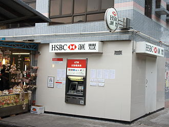 The Hongkong and Shanghai Banking Corporation - An HSBC ATM at Tai O, Lantau Island, Hong Kong
