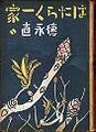 Hatraku Ikka book.jpg